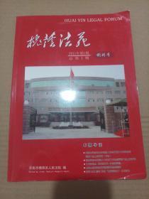 创刊号:槐荫法苑 2011年第1期总第1期