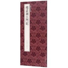 赵孟頫三门记/中国历代碑帖丛刊