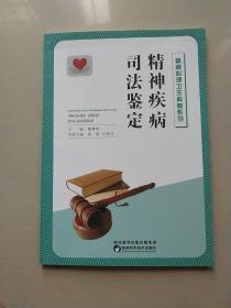精神疾病司法鉴定/精神心理卫生科普系列