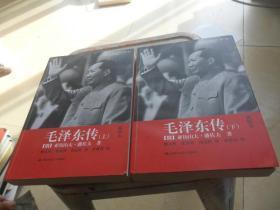 毛泽东传(上下册)(插图本)