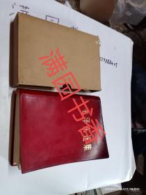 毛泽东选集一卷本大32开