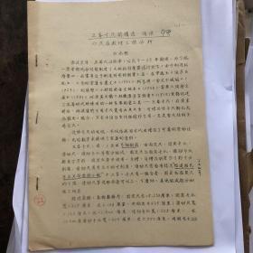 王莽卡尺的构造、用法  共9页