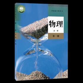 2020新版人教版高中物理书必修第一册教材课本高一物理必修一物理人民教育出版社