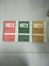 电影艺术译丛 1981年第1期 第2期 第3期 三册合售 参看图片