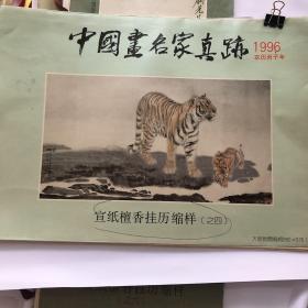 宣纸檀香挂历缩样(之四)
