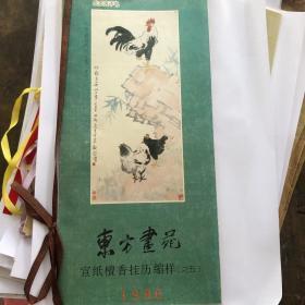 东方画苑 宣纸檀香挂历缩样(之五)  1996