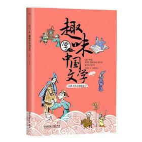 趣味学中国文学