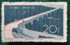 纪、特邮票 6枚合售 信销票