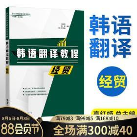 韩语翻译教程:经贸