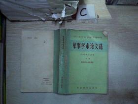 军事学术论文选(下册):现代作战问题研究(书脊破损)