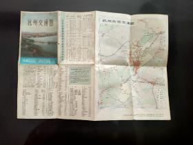 杭州交通图(1977 )