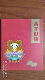 吉羊献瑞乙未年生肖交通纪念折(有乙未年上海公共交通卡及邮折)