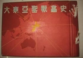 日本侵华罪证  1943年《大东亚圣战画史》 大东亚战争地图 空袭真珠湾 猛爆英洋舰队 香港占领  援蒋战线 印度洋大海战 美航空母舰等