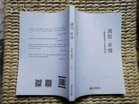 遇恒·牵情:姜育恒首部人生自传 ===2015年11月 一版一印