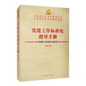 党建工作标准化指导手册