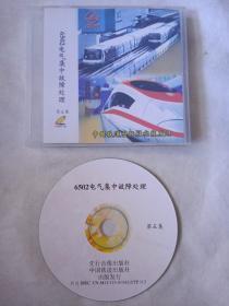 鐵路6502電氣集中故障處理光盤(第五集)