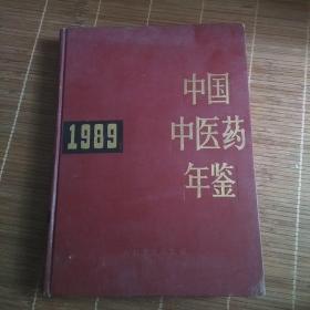 中国中医药年鉴1989年