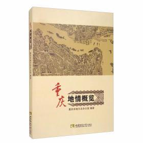 重庆地情概览