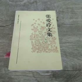 張愛玲文集第三卷