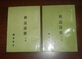 细说清朝(全二册)