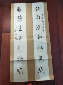 著名作家董桥书法(68✘34)