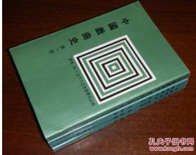 中国戏曲史(全四册)