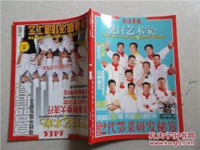 东方美食 烹饪艺术家 2007年8月
