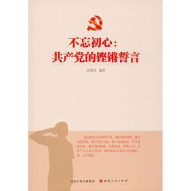 不忘初心:中国共产党的铿锵誓言