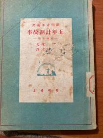 五年计划故事—苏联初阶(开明青年丛书)48年版