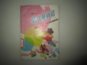 皮皮鲁新传  馆藏书