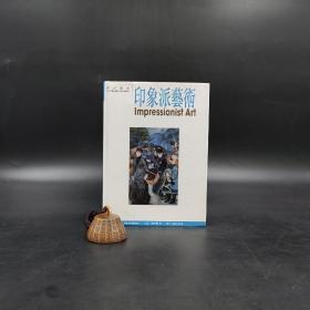 香港三联书店版  DAVID BOYLE 著 苏琦 译《速成讀本--印象派藝術》(精装)