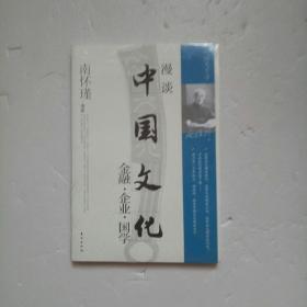 漫谈中国文化——金融、企业、国学
