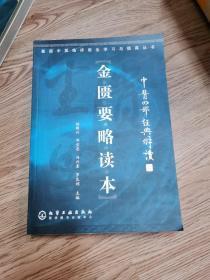 金匮要略读本/基层中医临床医生学习与提高丛书