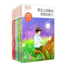 9787558179327-dy-青少年成长励志课外书.全十册