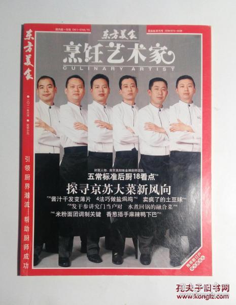 东方美食.烹饪艺术家 2011年6月