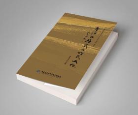 黄河口移民与姓氏文化(订制签名版)