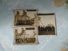 淮南市九龙岗煤矿合影50年代老照片三张合售