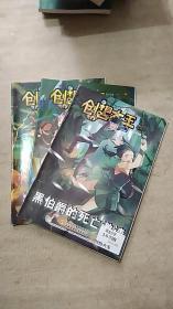 创想大王丛书2018年第7.8.9.期