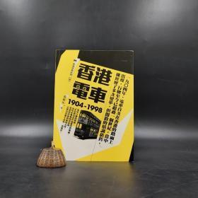 香港三联书店版  张顺光《香港电车(1904-1998)》(锁线胶订)