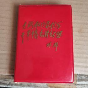林副主席讲话(无产阶级文化大革命时期)(封面为林题字,红塑封,满50元免邮费)