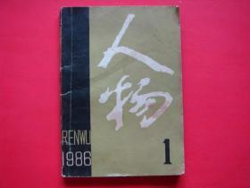 人物1986年第1期