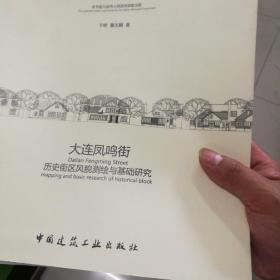 大连凤鸣街 历史街区风貌测绘与基础研究