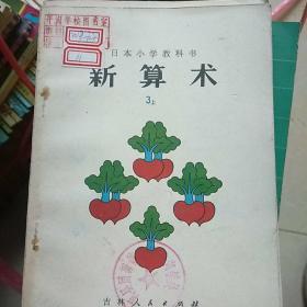 新算术(3上)(日本小学教科书)