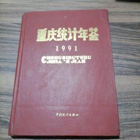 重庆统计年鉴1991