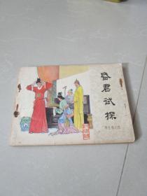 老版连环画:昏君试探(再生缘之四)