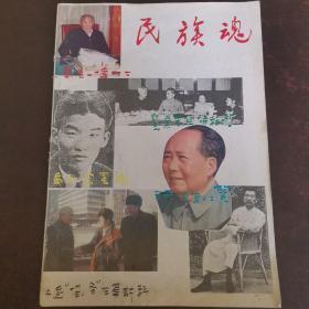 1992  民族魂  试刊号