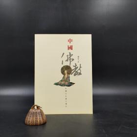 香港三联书店版  刘长久《中国佛教》