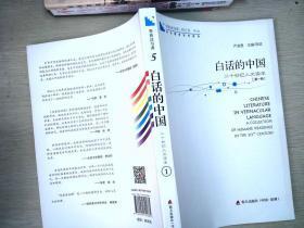 青春读书课·成长教育系列读本·白话的中国:二十世纪人文读本(修订本 第五卷 第一册)