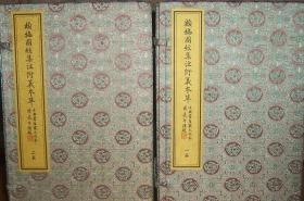 类编图经集注衍义本草(一函 二函 共十五册)