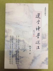 潮汕文库【选堂诗词选注】初版1印、印量仅1200册